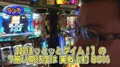 #236 パチバト「19シーズン」/サラ番/マイジャグラー�U/動画