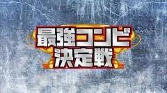 最強コンビ決定戦 PV/動画