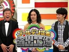 ショージ&ピースのゴールデン企画輸出工場/動画
