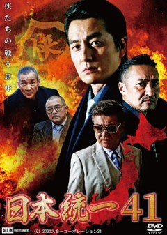 PV 日本統一41/動画