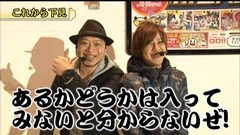 #338 嵐・梅屋のスロッターズ☆ジャーニー/長野県★前編/動画