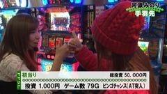 #28 PPSLタッグリーグ/モモキュン/CR AKB48/ビンゴネオ/CRリング/動画