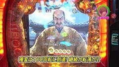 #260 ロックオン/慶次2漆黒/動画