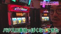 #124 ツキとスッポンぽん/HANABI/VERSUS/動画