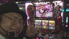#5 嵐先生/パチスロ黄門ちゃま喝/動画