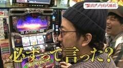 #8 旅打ち/南国物語/動画
