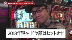 #18 DXセレクション/押忍!番長A/これはゾンビですか?/動画
