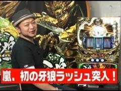 #12 ユニバTV2SLOT牙狼-GARO-/動画