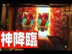 #16 ユニバTV2ミリオンゴッド 神々の系譜ZEUSver./動画