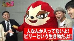 #23 ユニバTV2緑ドン~キラメキ!炎のオーロラ伝説~/動画