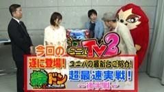 #24 ユニバTV2緑ドン~キラメキ!炎のオーロラ伝説~/動画