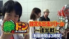 #27 ユニバTV2/緑ドン~キラメキ!炎のオーロラ伝説/動画