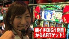 #28 ユニバTV2/緑ドン~キラメキ!炎のオーロラ伝説/動画