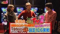 #39 ユニバTV2/バジリスク 甲賀忍法帖 絆/動画