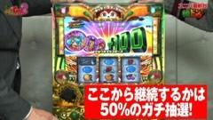 #44 ユニバTV2/緑ドン VIVA2/動画