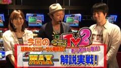 #47 ユニバTV2/B-MAX/動画