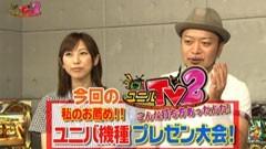#49 ユニバTV2/ハーデス/B-MAX/緑ドン VIVA2/動画