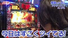 #266 嵐・梅屋のスロッターズ☆ジャーニー/兵庫★前編/動画
