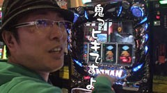 #146 おもスロ/スロット バットマン/動画