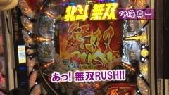 #303 ヒロシ・ヤングアワー/北斗 転生/真・北斗無双/ヱヴァ/動画