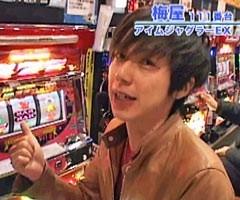 #45嵐・梅屋のスロッターズ☆ジャーニー愛知県★前編/動画