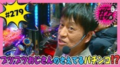 #279 ガケっぱち!!/西森 洋一(モンスターエンジン)/動画