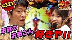 #321 ガケっぱち!!/中川パラダイス(ウーマンラッシュアワー)/動画