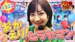 #322 ガケっぱち!!/水本 健一(span!)/動画