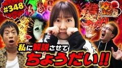 #348 ガケっぱち!!/すーなか(怪獣)/動画