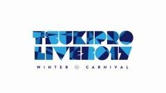 第13話 TSUKIPRO LIVE 2017 WINTER CARNIVAL/動画