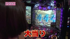 #278 オリジナル必勝法セレクション/ソフィー/かつなり/動画