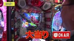 #294 オリジナル必勝法セレクション/北斗無双/慶次2漆黒/PヤッターマンVVV/海JAPAN 239/動画
