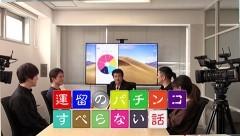#309 オリジナル必勝法セレクション/パチンコすべらない話/動画