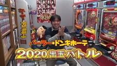 #311 オリジナル必勝法セレクション/『パーラー・ドンキホーテ』で名機を実戦/動画