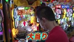 #347 オリジナル必勝法セレクション/シンフォギア2/北斗無双/動画