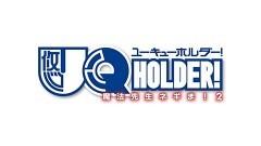 第13話 UQTV ネギまHOLDER!2/動画