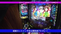 #265 オリジナル必勝法セレクション/AKB123/動画