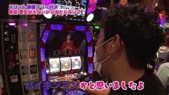 #362 ツキとスッポンぽん/ぱちスロ 沖ハナ -30/動画