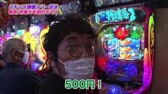 #364 ツキとスッポンぽん/沖縄5/牙狼 月虹ノ旅人/動画