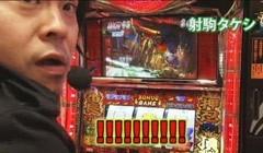 #53 パチスロ極セレクション_射駒タケシと神谷玲子がノリ打ち押忍!番長2/動画
