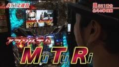#349 嵐・梅屋のスロッターズ☆ジャーニー/栃木県★後編/動画