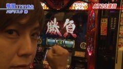 #383 嵐・梅屋のスロッターズ☆ジャーニー/鹿児島県★後編/動画