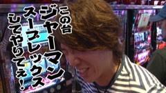 #24 TAI×MAN/ぱちスロ必殺仕事人/動画