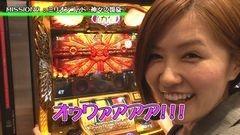#2 MISSION/ミリオンゴッド-神々の凱旋-/動画