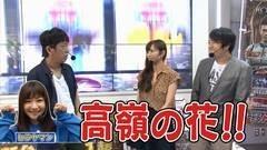 #207 ガケっぱち!!/兵藤さや/動画