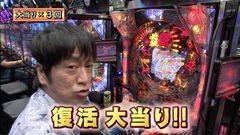 #220 ガケっぱち!!/玉城泰拙(セブンbyセブン)/動画