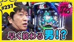 #237 ガケっぱち!!/太田隆司(いぬ)/動画
