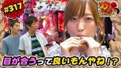 #317 ガケっぱち!!/田邊 孟徳(タナからイケダ)/動画