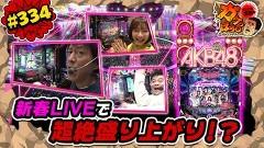 #334 ガケっぱち!!/佐田(バッドボーイズ)/動画