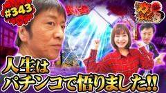 #343 ガケっぱち!!/がっき〜/動画